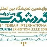Tehran-international-tourism-01